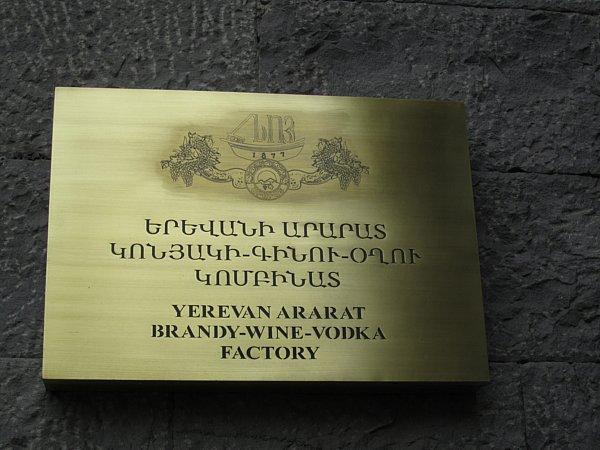 a metal sign that says Yerevan Ararat Brandy-Wine-Vodka Factory